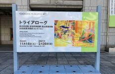 横浜美術館プログラム