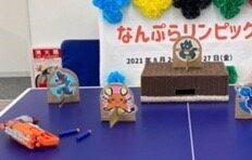なんぷらリンピック閉幕